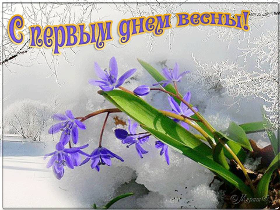 Завтра весна открытки