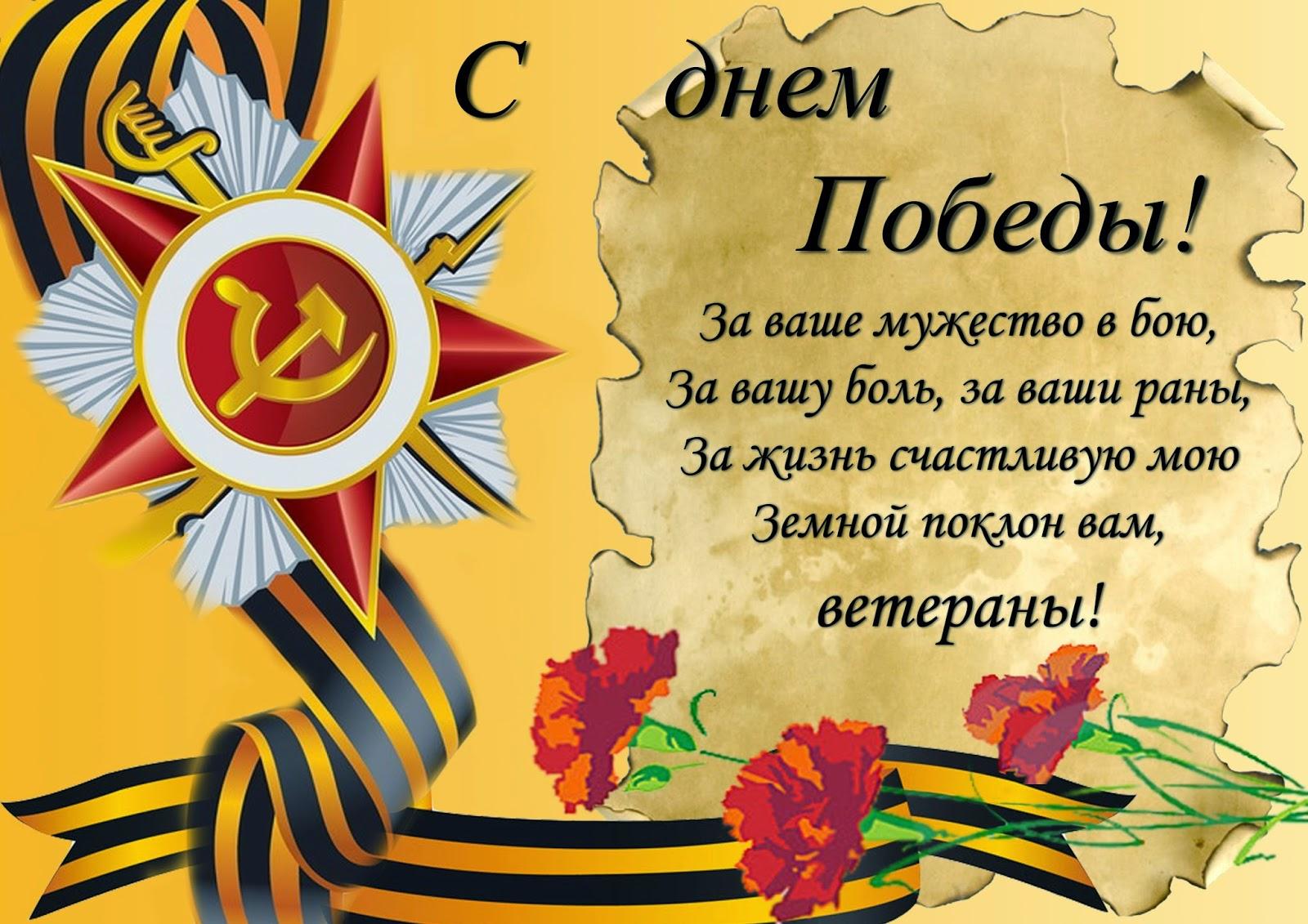 Поздравление к 9 мая на открытку