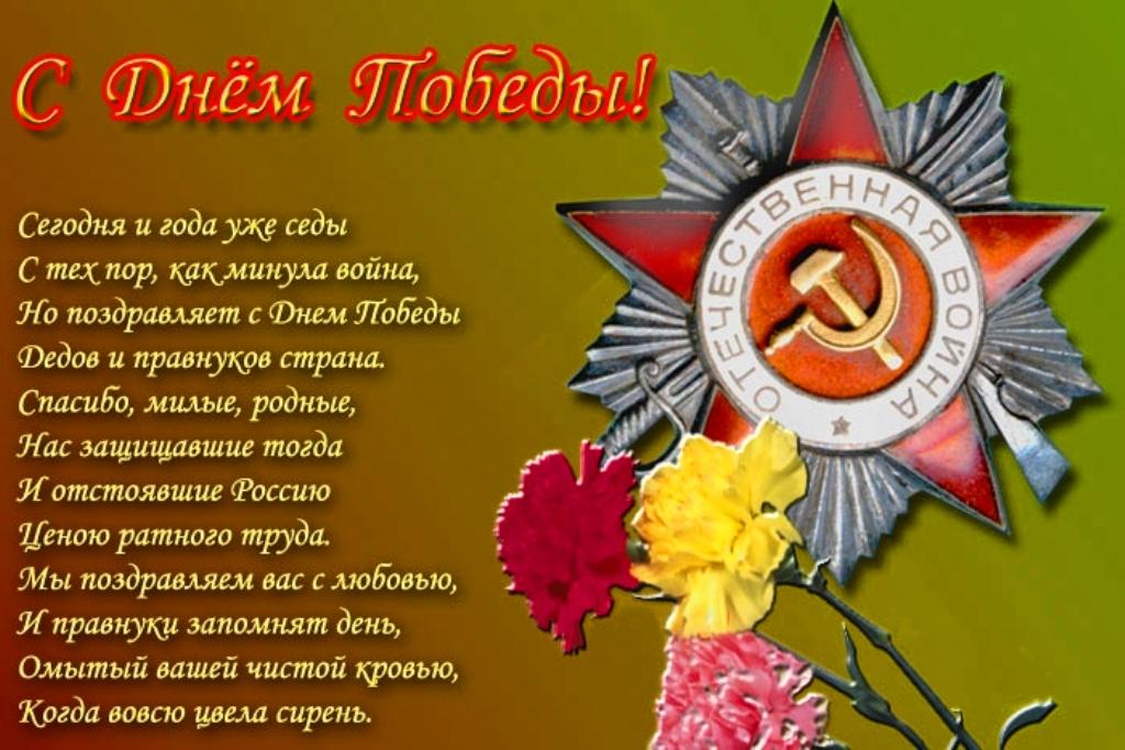 9 мая поздравление ветеранам