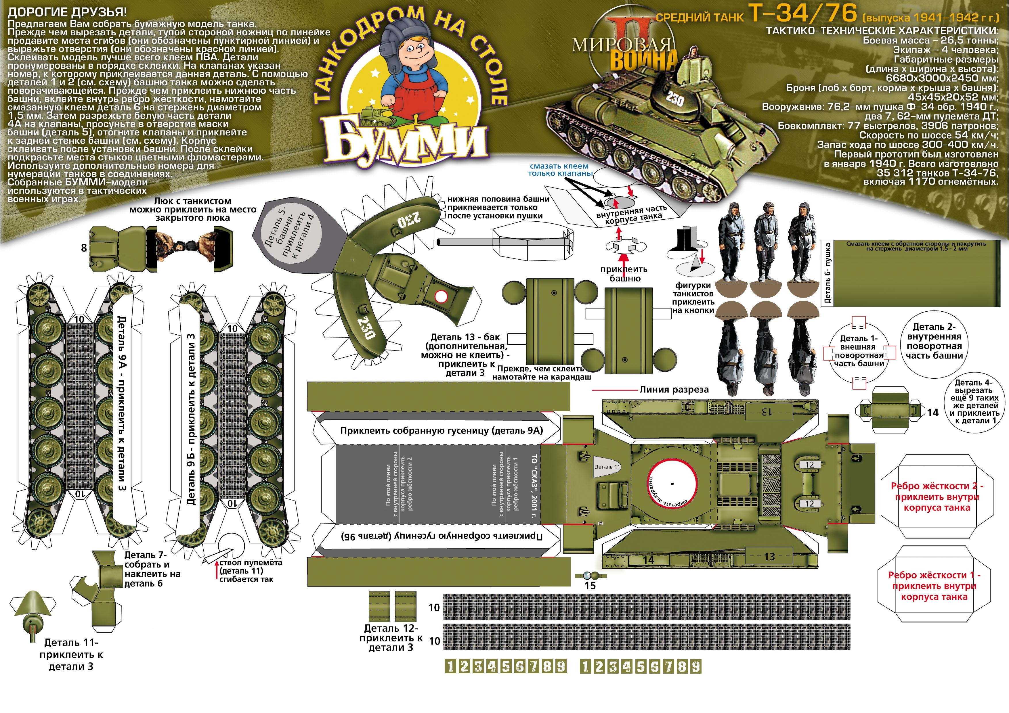 Схема танка из бумаги своими руками с размерами