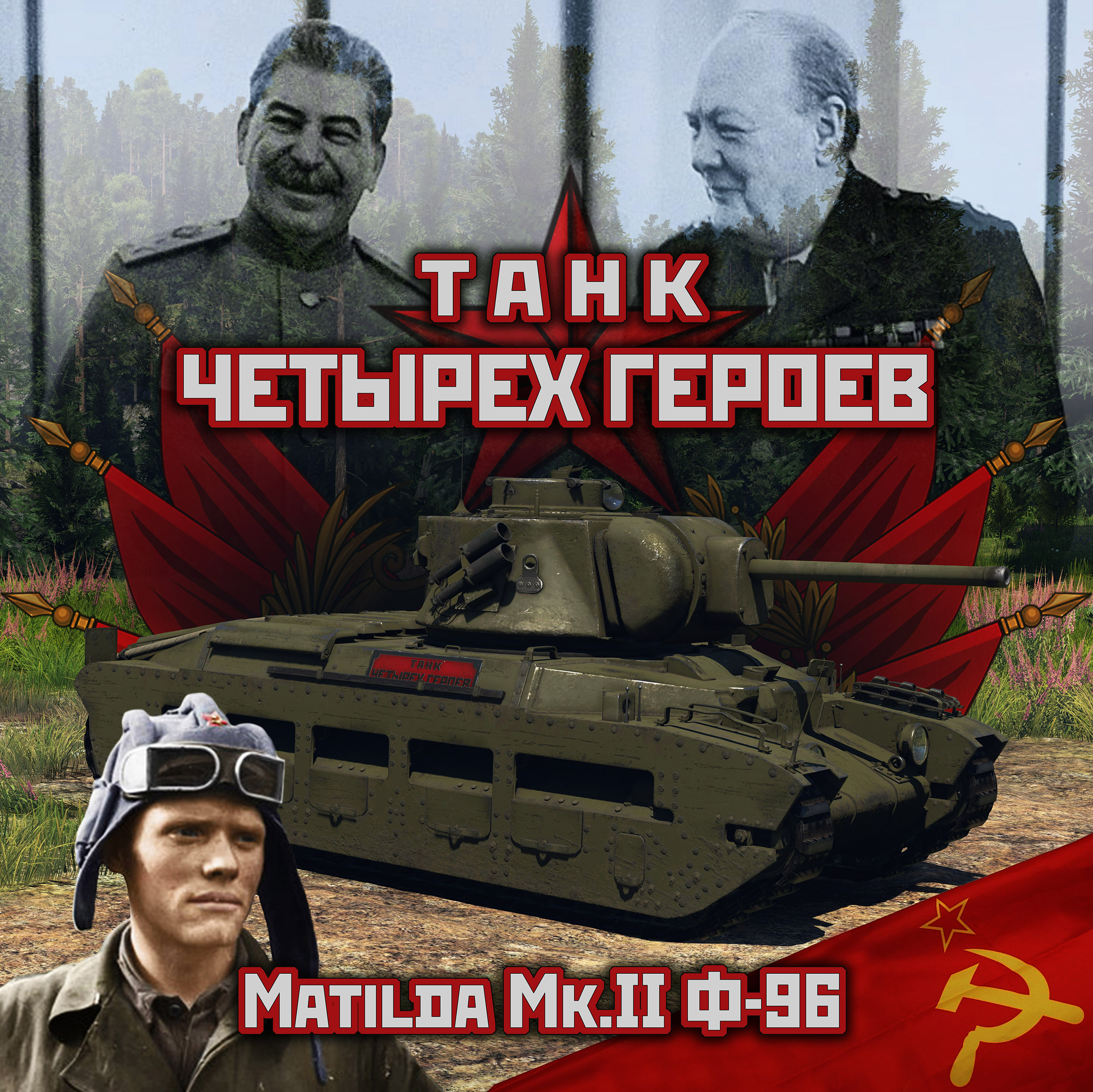 Ветки world of tanks игры сервер
