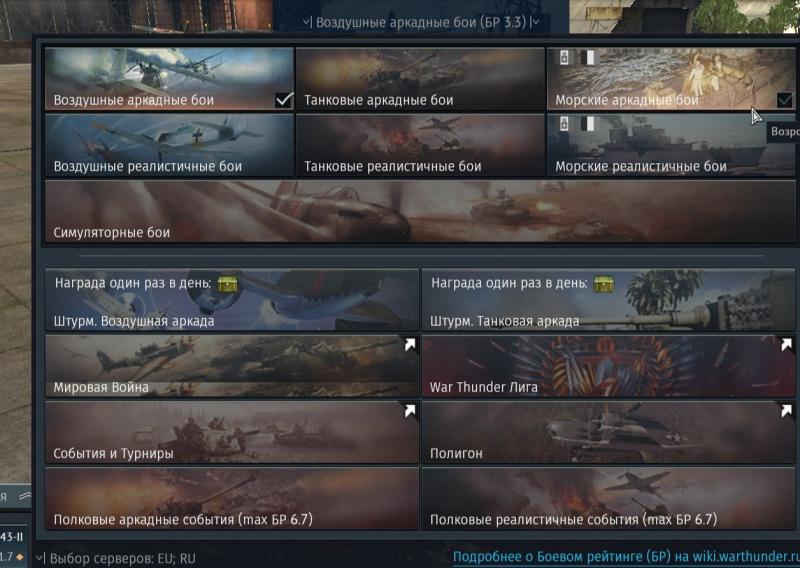 выбор сервера war thunder